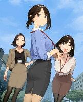 がんばれ同期ちゃん【Blu-ray】