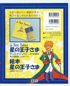 星の王子さま 絵本と単行本 2冊セット