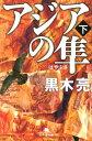 アジアの隼(下) (幻冬舎文庫) [ 黒木亮 ]