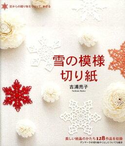 【楽天ブックスならいつでも送料無料】雪の模様切り紙 [ 吉浦亮子 ]