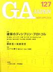 GA JAPAN(127(MAR-APR/201) 特集:建築のディシプリン・プロトコル 対談:隈研吾×妹島和世