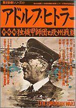 【送料無料】アドルフ・ヒトラー(戦略編)
