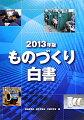 ものづくり白書(2013年版)