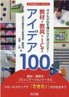 子どもが目を輝かせて学びだす!教材・教具・ICTアイデア100