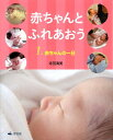 【送料無料】赤ちゃんとふれあおう(1) [ 寺田清美 ]