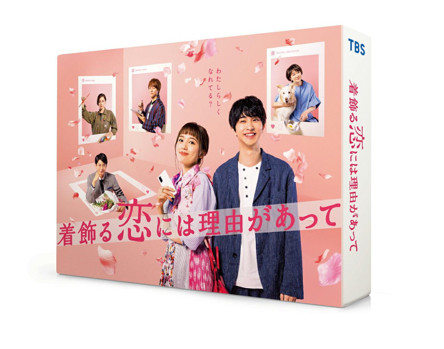 着飾る恋には理由があって Blu-ray BOX【Blu-ray】