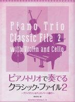 ピアノ・トリオで奏でるクラシック・ファイル(2)