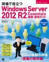 【楽天ブックスならいつでも送料無料】現場で役立つ Windows Server 2012 R2 Essentials 構築・...