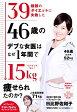 リバウンドなし! 39種類のダイエットに失敗した46歳のデブな女医はなぜ1年間で15kg痩せられたのか?