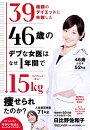 リバウンドなし!39種類のダイエットに失敗した46歳のデブな女医はなぜ1年間で15kg痩せられたのか?