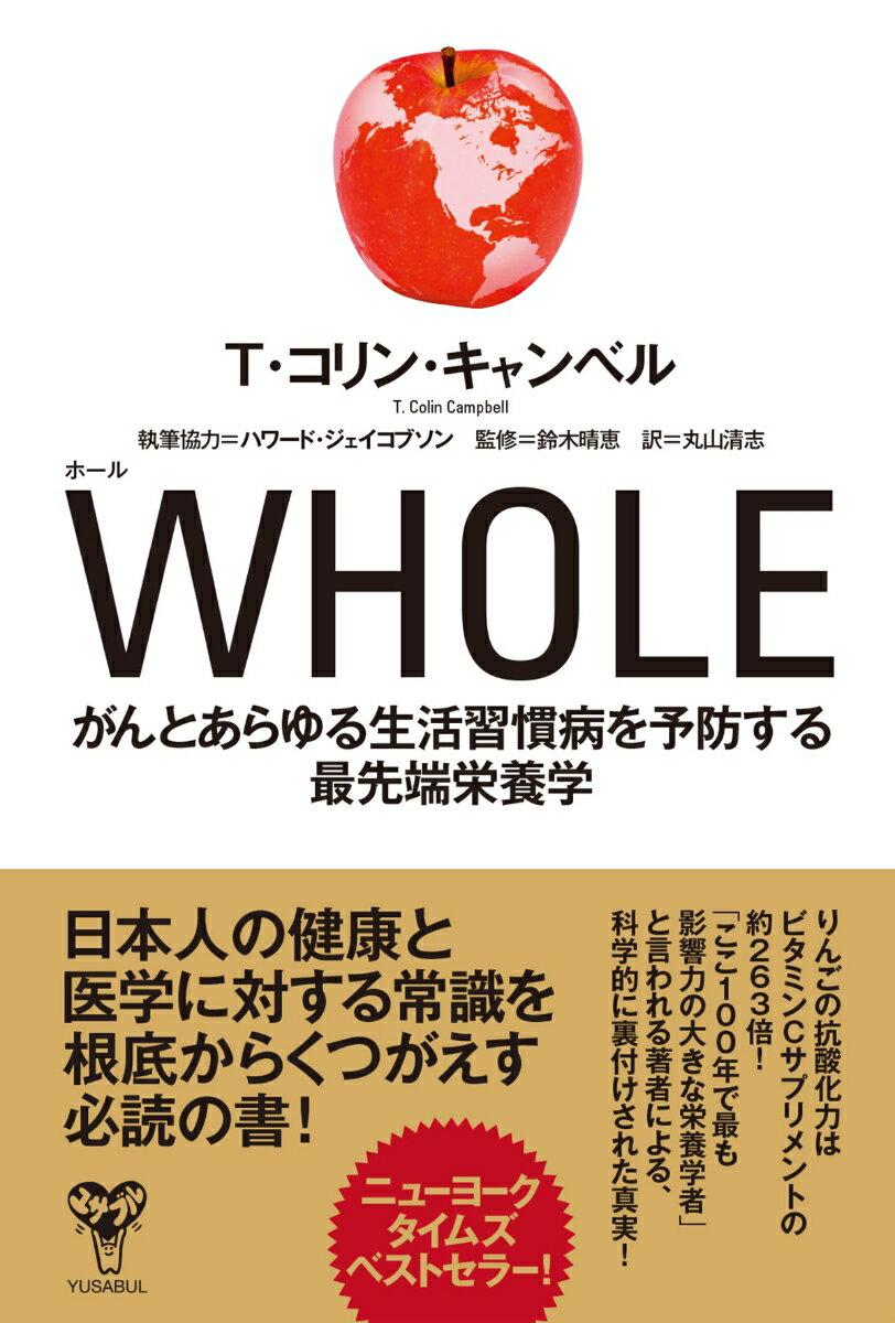 WHOLE がんとあらゆる生活習慣病を予防する最先端栄養学 [ T・コリン・キャンベル ]