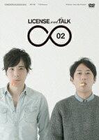 LICENSE vol.TALK∞02