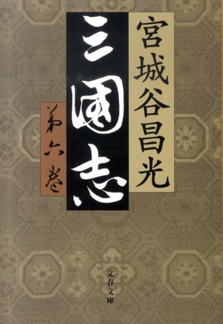 三国志(第6巻) (文春文庫) [ 宮城谷昌光 ]