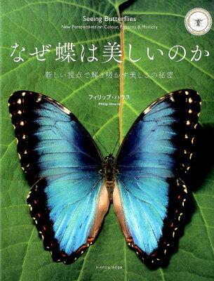 なぜ蝶は美しいのか