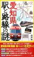 愛知県駅と路線の謎 [ 野田隆 ]