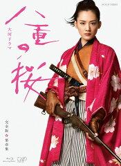 【送料無料】八重の桜 完全版 第壱集 Blu-ray BOX【Blu-ray】