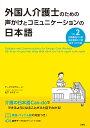 外国人介護士のための声かけとコミュニケーションの日本語 Vol.2 [ アークアカデミー ]