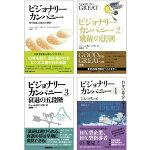 ビジョナリー・カンパニー 1-4巻