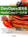 DevOpsを支えるHashiCorpツール大全 (THINK IT BOOKS) [ 前佛雅人 ]