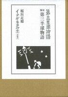【バーゲン本】第三半球物語 覆刻