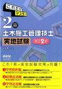 これだけマスター 2級土木施工管理技士 実地試験 改訂2版 [ ...