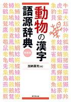 動物の漢字語源辞典 新装版