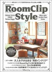 【楽天ブックスならいつでも送料無料】RoomClip Style