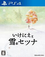 いけにえと雪のセツナ PS4版