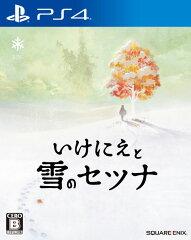 【楽天ブックスならいつでも送料無料】いけにえと雪のセツナ PS4版