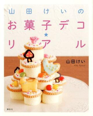 【送料無料】山田けいのお菓子デコ★リアル [ 山田けい ]