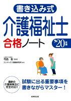 書き込み式 介護福祉士合格ノート '20年版