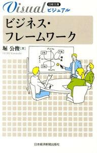 ビジュアルビジネス・フレームワーク