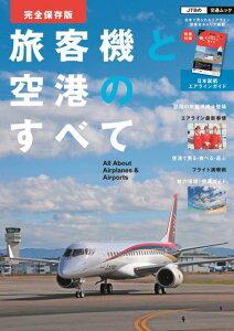 旅客機と空港のすべて完全保存版