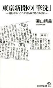 【楽天ブックスならいつでも送料無料】東京新聞の「筆洗」 [ 瀬口晴義 ]