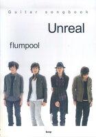 Guitar Songbook flumpool/Unreal [楽譜]