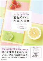 9784797399271 - 2021年デザインやイラストの配色の勉強に役立つ書籍・本
