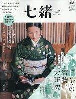 七緒(vol.63)