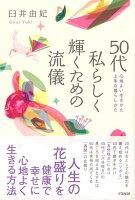 【バーゲン本】50代私らしく輝くための流儀