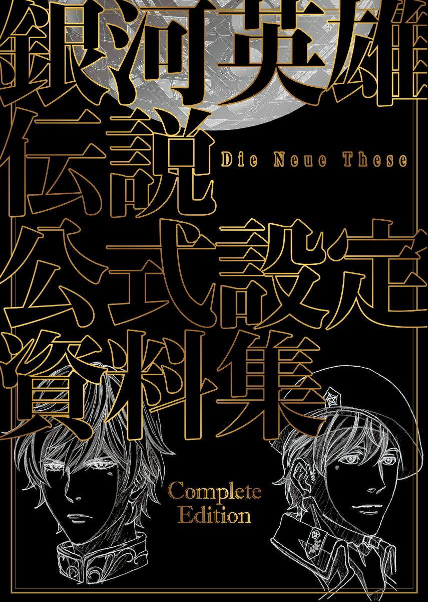 エンターテインメント, その他  Die Neue These Complete Edition