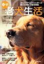 【送料無料】幸せ老犬生活 [ 全国ペットシッター協会 ]