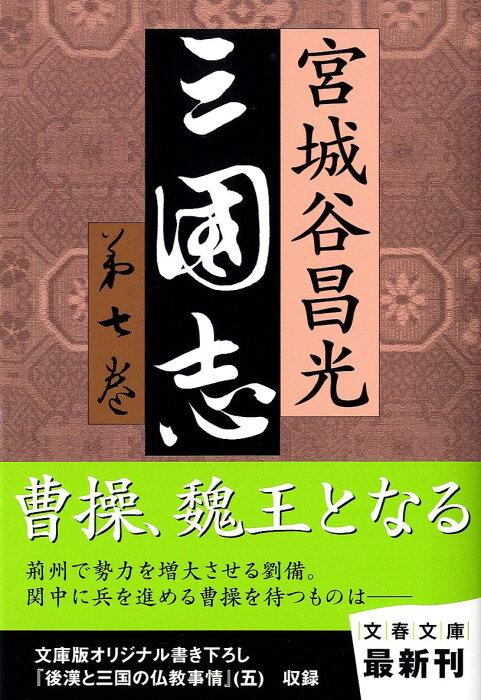 三国志(第7巻) (文春文庫) [ 宮城谷昌光 ]