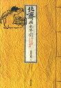 北斎画本早引 江戸文化イラスト百科 [ 葛飾北斎 ]