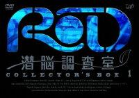 RD 潜脳調査室 コレクターズBOX 1[3枚組]CD付