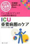 ICU重要病態のケア チャート&エビデンスで全身管理を極める! (できる!ICUナースSeries) [ 横浜市立みなと赤十字病院ICU ]
