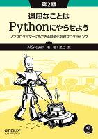 退屈なことはPythonにやらせよう 第2版