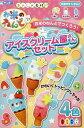 お米のねんど アイスクリーム屋さんセット ([教育用品])