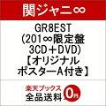 【先着特典】GR8EST (201∞限定盤 3CD+DVD) (オリジナルポスターA付き)