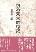 【バーゲン本】明治東京歳時記 新装版