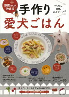 【バーゲン本】手作り愛犬ごはんー獣医さんが教えるかんたん、安全、そしておいしい!
