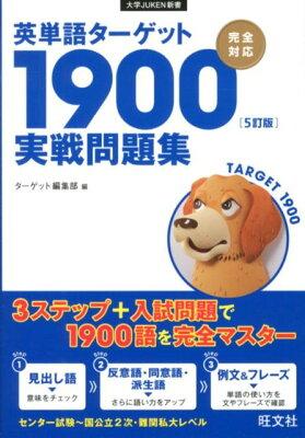 英単語ターゲット1900「5訂版」実戦問題集